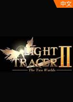 光的追迹者2:两个世界(Light Tracer 2 ~The Two Worlds~)简体中文硬盘版