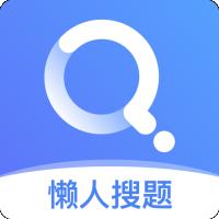 懒人搜题(大学生搜题)v1.0.0安卓版