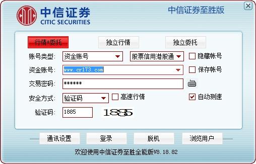 中信证券至胜版网上交易系统 V8.18.82 官方最新版