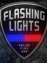 消防模拟Flashing Lights免安装绿色中文学习版