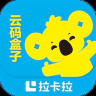 云码盒子客户端app
