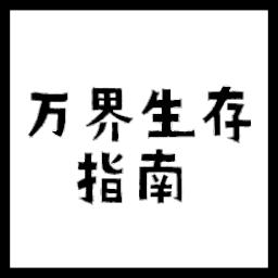 万界生存指南无限金币版appV1.00.26安卓版