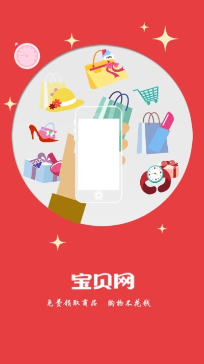 宝贝网商品试用app v6.6 安卓版