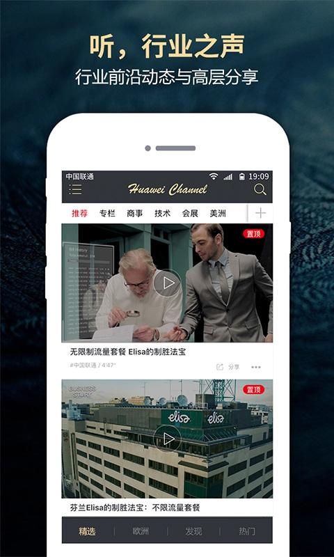 华为频道最新版