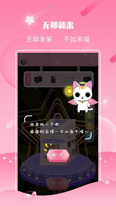 许愿猫心愿抽奖赚钱 v2.1.4安卓版