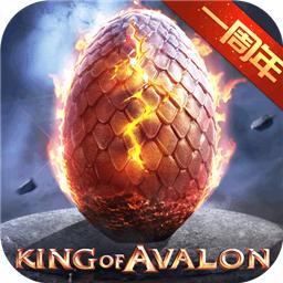 阿瓦隆之王(King of Avalon)手游