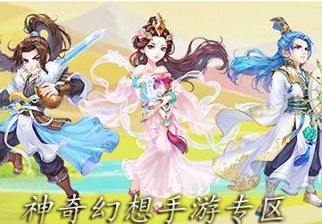 神奇幻想手游_神奇幻想九游/ios版_神奇幻想下载