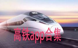 高铁app合集