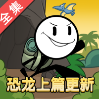 火柴人大逃亡全集篇v1.3.0安卓版