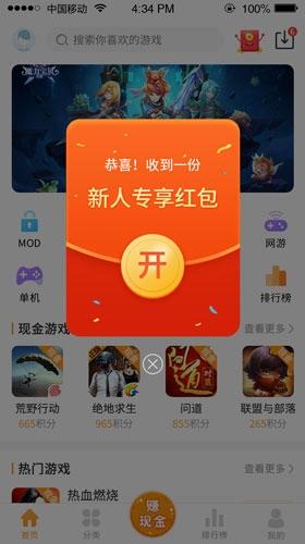 乐乐游戏盒破解版 v3.4.4 安卓版