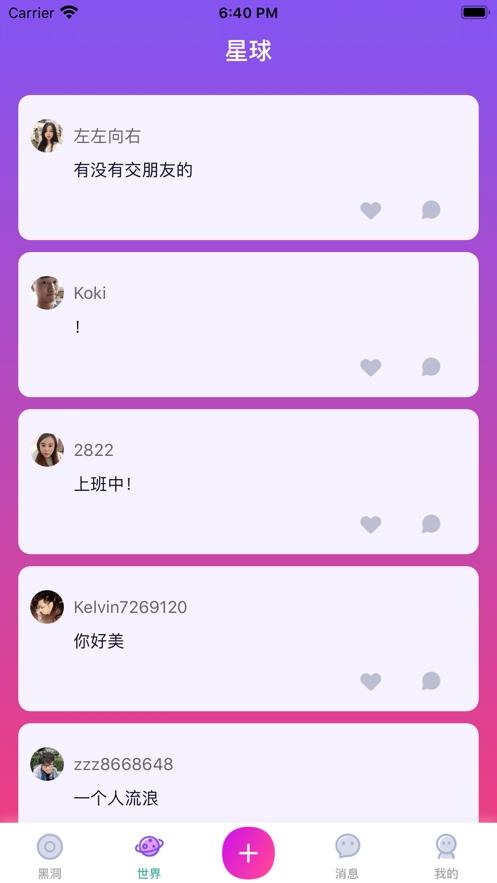 杏吧社区app