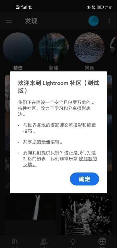 手机Lightroom直装高级版功能app
