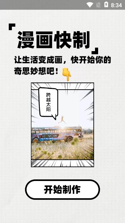 漫画快制app