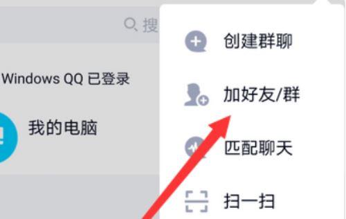 每日问答:qq加群提示频繁怎么办 第2张