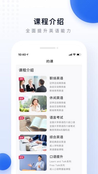 每日口语外教app