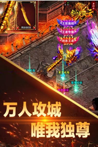 剑侠风云单职业高爆版