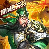 神魔三国世界v1.0安卓版