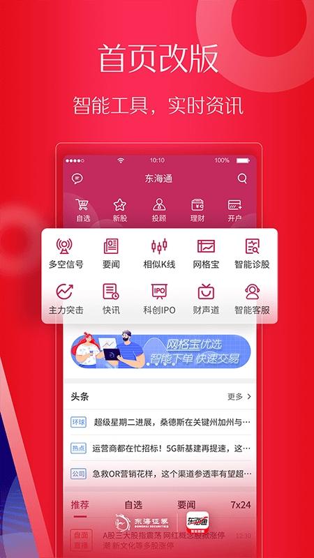 东海通手机版app 3.0.10 安卓官方版