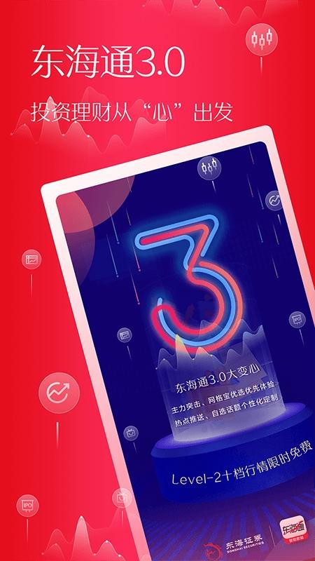 东海通手机版app 3.1.5 安卓官方版