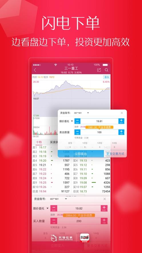 东海通苹果版 3.0.4ios最新版
