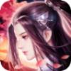 天邪诛仙v1.321.1安卓版