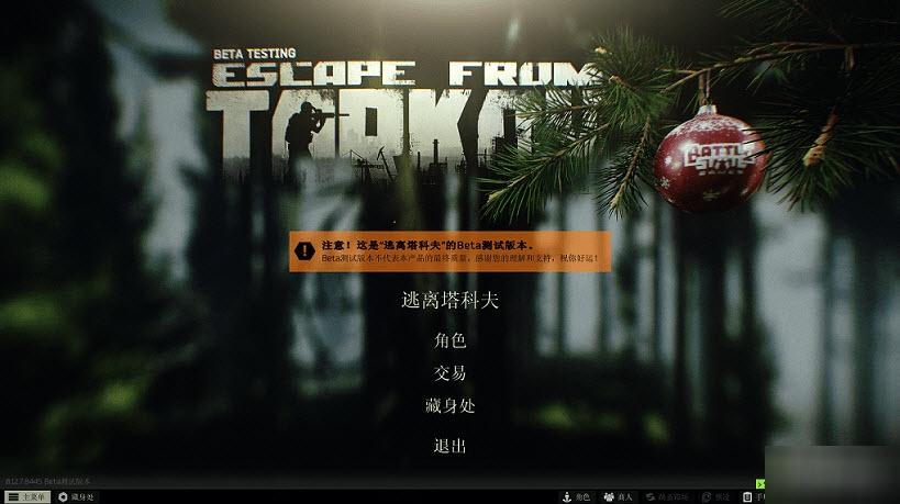 逃离塔科夫单人离线整合版 v0.12.7.R3 绿色版