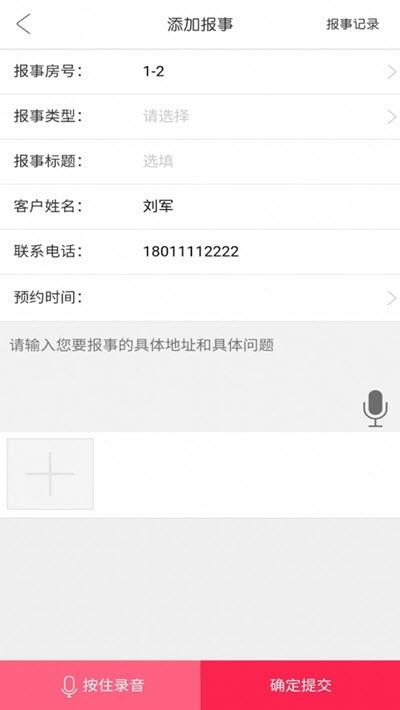 西建慧生活 v1.0.2安卓版