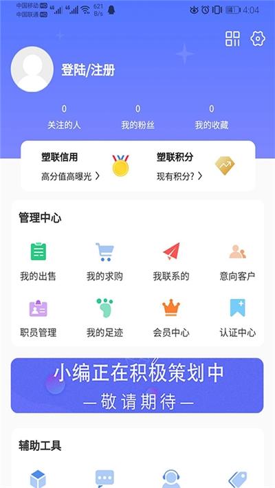 塑联(再生塑料行业) v1.0.1安卓版