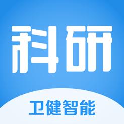 卫健科研iOS版v1.0