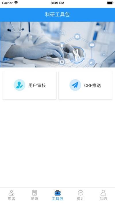 卫健科研iOS版 v1.0