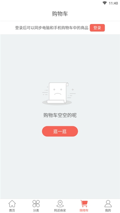 韵味东方(礼品商城) v5.5安卓版