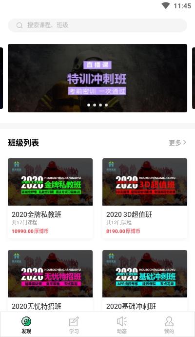 厚博课堂app v4.5.39