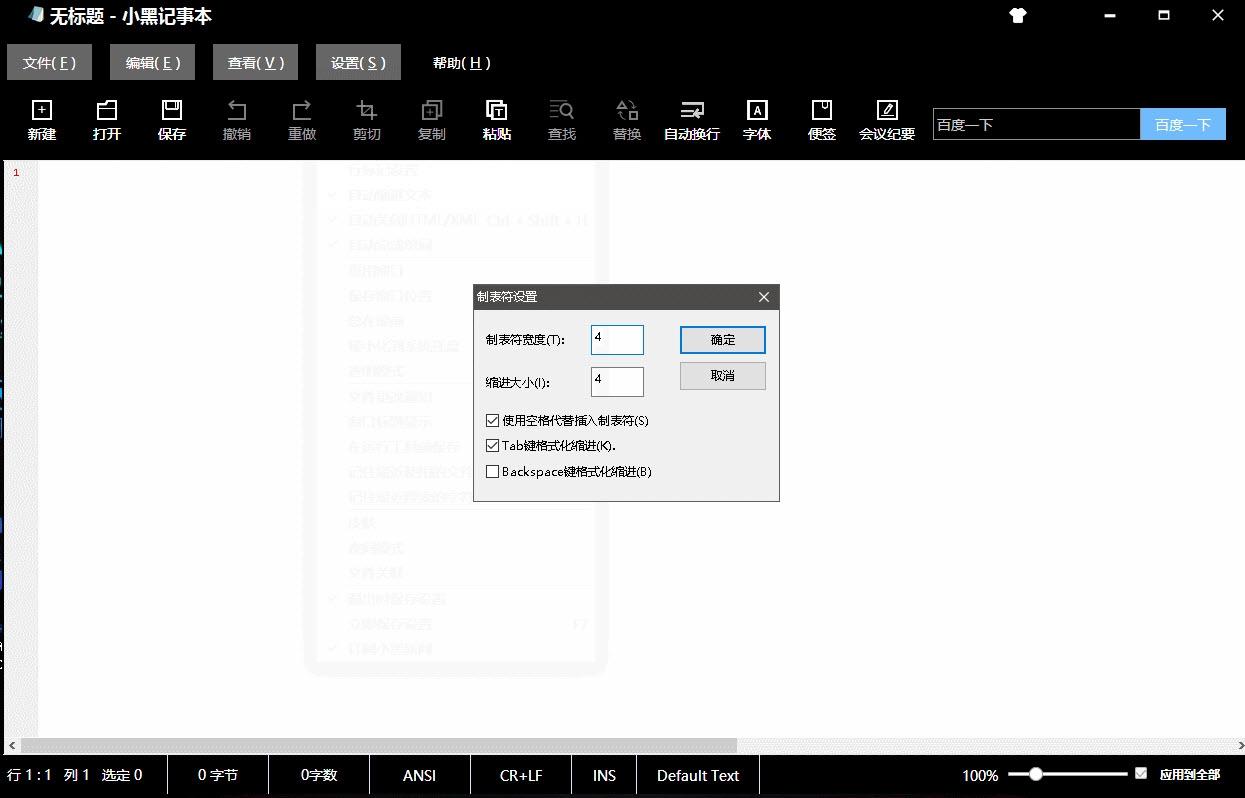小黑记事本纯净版安装包 v3.1.0.2电脑版