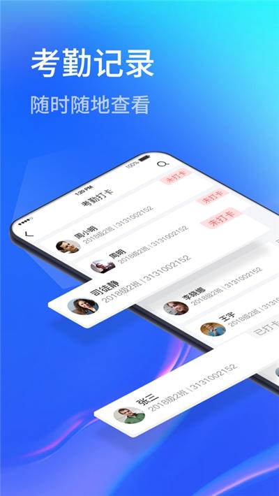 圈志校园教师端ios版 v1.0.10