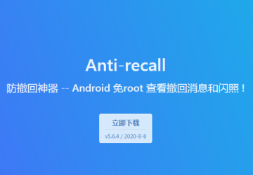 Anti-recall
