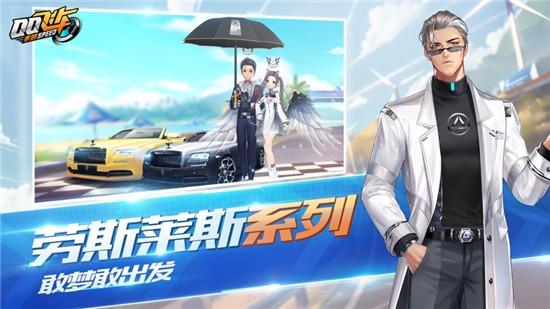 QQ飞车pc版 v1.0