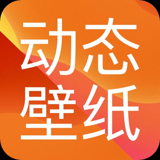 手机壁纸秀app