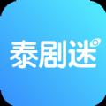 泰剧迷app官方版