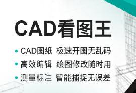 CAD看图王app_浩辰CAD看图王_ CAD看图王手机下载