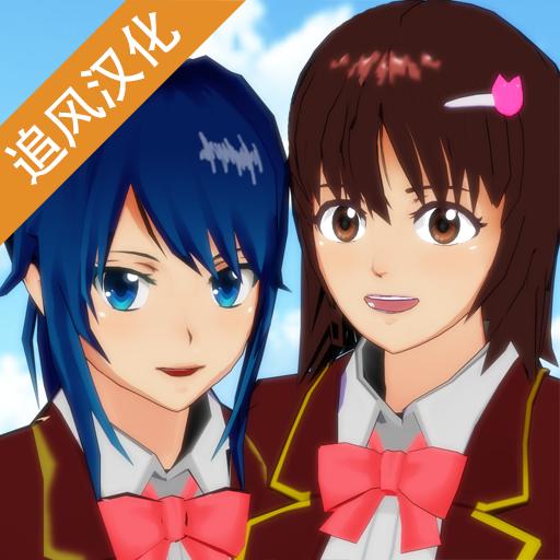 樱花校园模拟器升级版2020最新版中文破解v1.036.08 安卓版