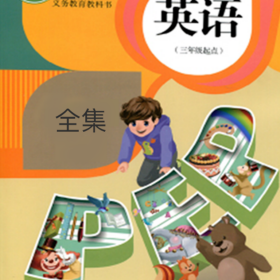 小学英语同步点读app