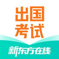 新东方出国考试学习平台