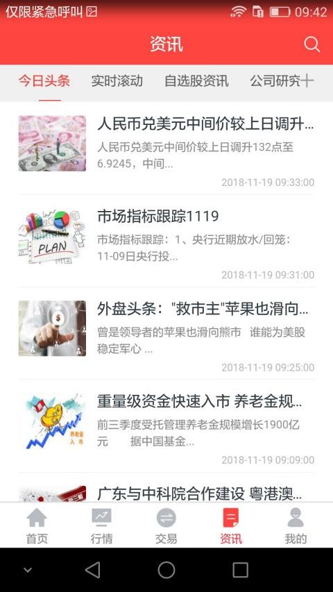 中航证券翼启航安卓版 V2.01.009 官方最新版