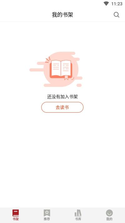息壤阅读app v3.13安卓版