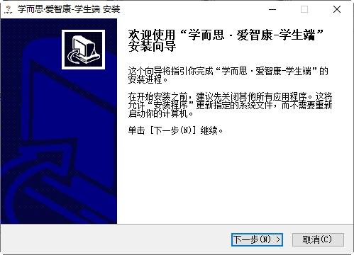 学而思爱智康电脑版 v1.6.7.0 官方版