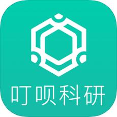 叮呗科研app