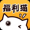 福利猫迷你世界免费领皮肤v2.1安卓版