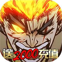 武林霸业送2000充值IOS版v1.0