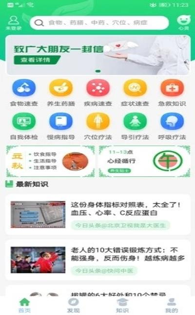 养生通app