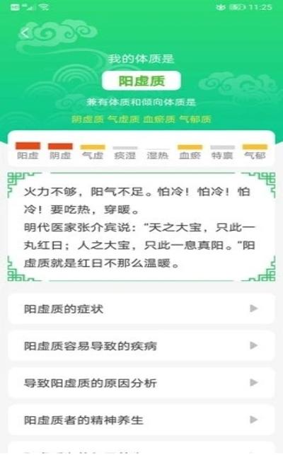 养生通app v1.0